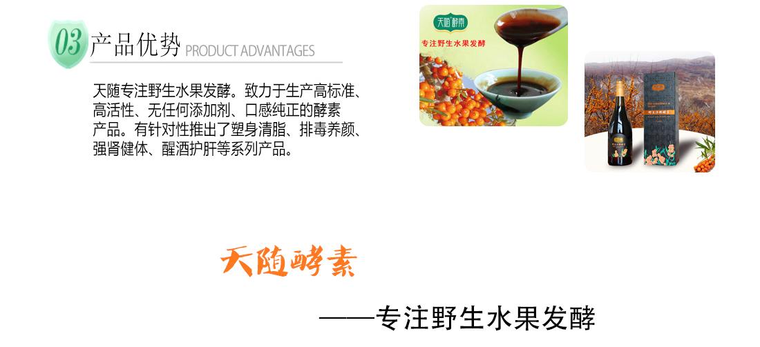 天随酵素产品优势